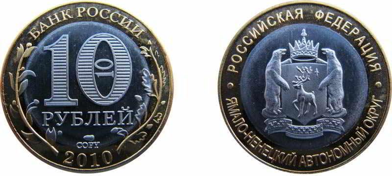 копия биметаллической монеты 2010 года