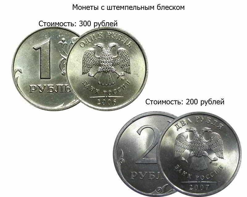 блестящие рубли 1997-2009 годов