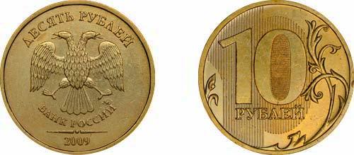 фото 10 рублей современной России образца 2009 года