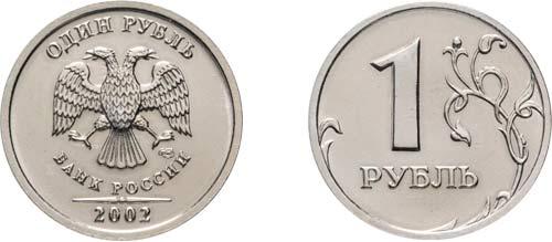фото 1 рубля образца 2002 года
