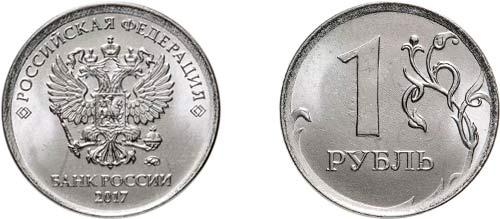 фото 1 рубля образца 2016 года