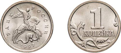 фото 1 копейки образца 1997 года