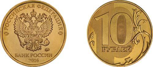 фото 10 рублей современной России образца 2016 года