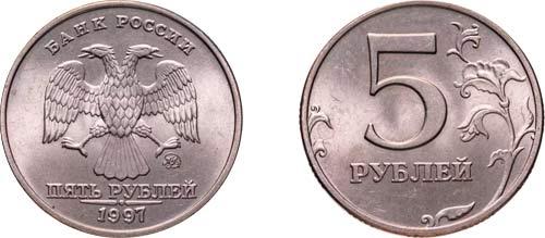 фото 5 рублей образца 1997 года из каталога