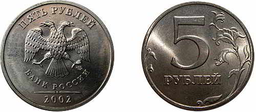 фото 5 рублей образца 2002 года из каталога