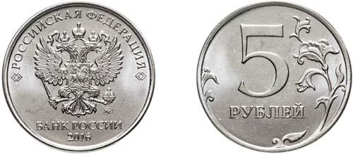 фото 5 рублей образца 2016 года из каталога