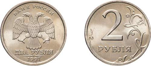 фото 2 рублей образца 1997 года