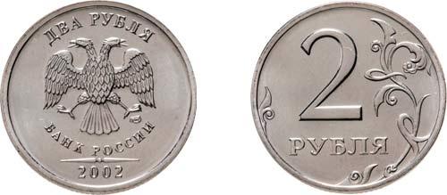 фото 2 рублей образца 2002 года