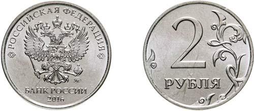 фото 2 рублей образца 2016 года