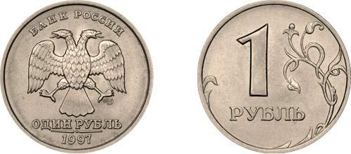 фото 1 рубля образца 1997 года