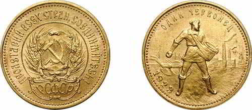 фото золотой монеты СССР - червонец 1923 года выпуска