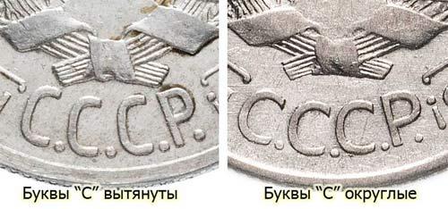 редкие и обычные монеты СССР 20 копеек