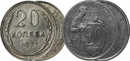 фото двух типов 20 копеек 1931 года