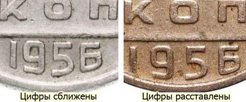 разновидности пятнадцатикопеечной советской монеты 1956 года