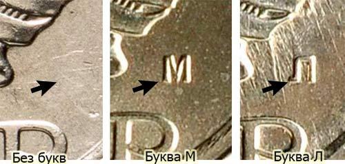 знаки монетных дворов на советских 10 копейках