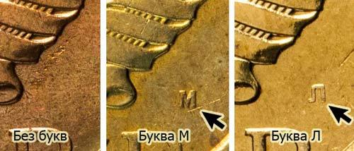 буквы Л и М на советских монетах