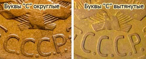 округлые и вытянутые буквы С на аверсе трех копеек СССР