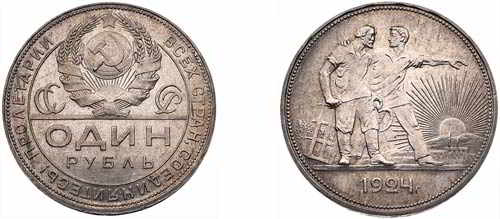 фото 1 рубля 1924 года