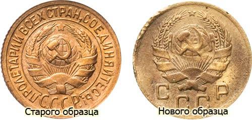 два типа советской монеты 1 копейка 1935 года