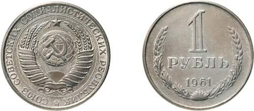 фото 1 рубля 1961 года