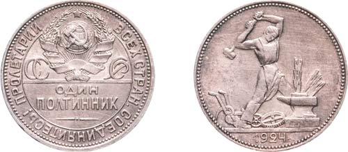 фото монеты СССР 50 копеек 1924 года