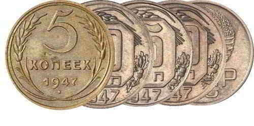 1, 2, 3, 5, 10, 15 и 20 копеек 1947 г.