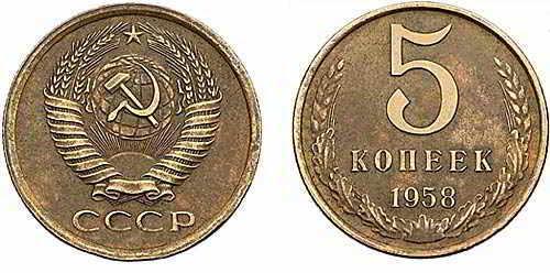 5 копеек 1958 г.