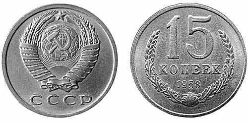 15 копеек 1958 г.