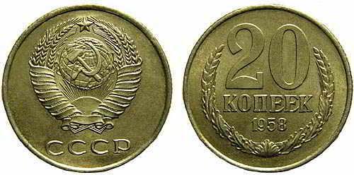 20 копеек 1958 г.